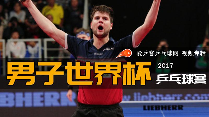 2017年男子乒乓球世界杯赛