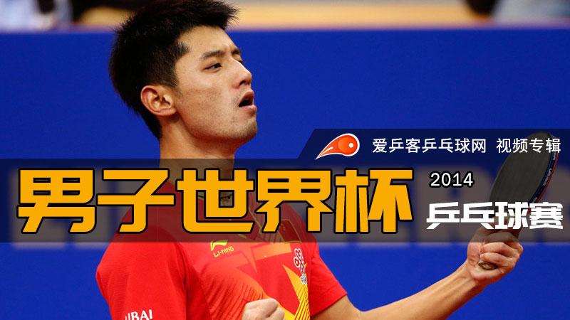 2014年男子乒乓球世界杯赛