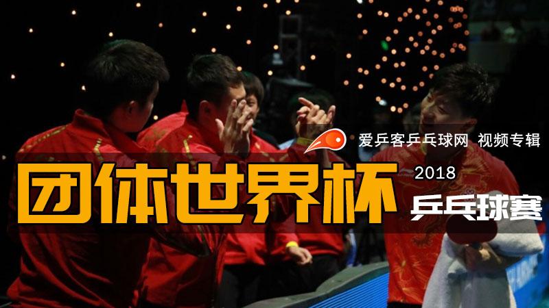 2018年团体乒乓球世界杯赛