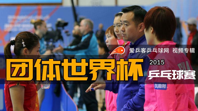 2015年团体乒乓球世界杯赛