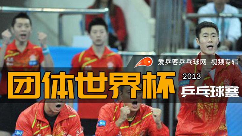 2013年团体乒乓球世界杯赛
