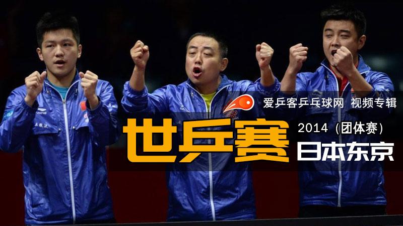 2014年乒乓球世界锦标赛(团体赛)