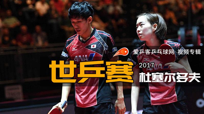 2017年乒乓球世界锦标赛