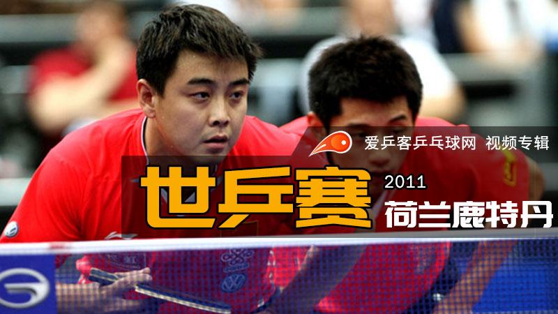 2011年乒乓球世界锦标赛
