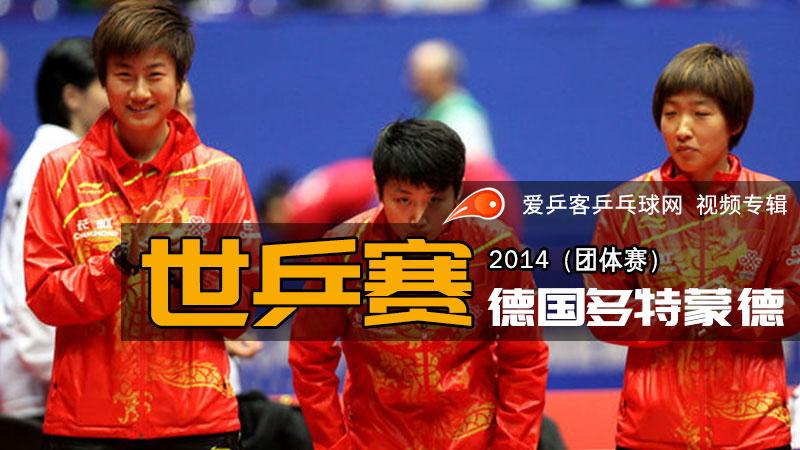 2012年乒乓球世界锦标赛(团体赛)