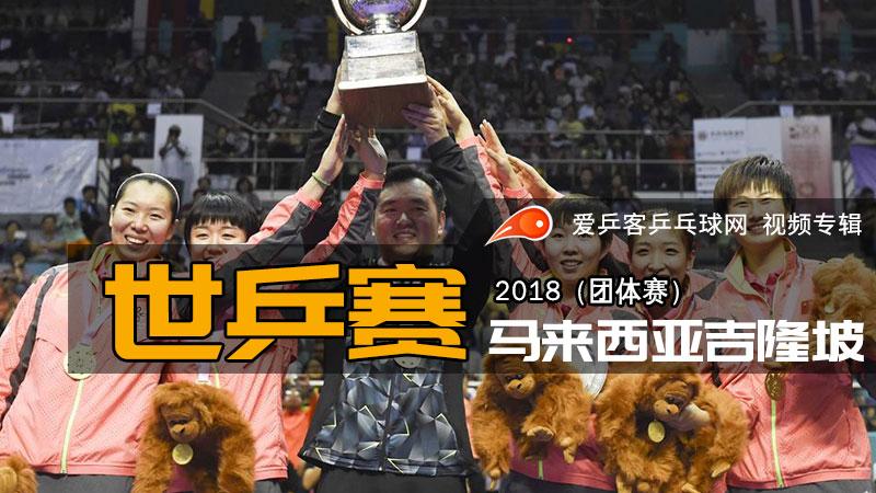 2016年乒乓球世界锦标赛(团体赛)