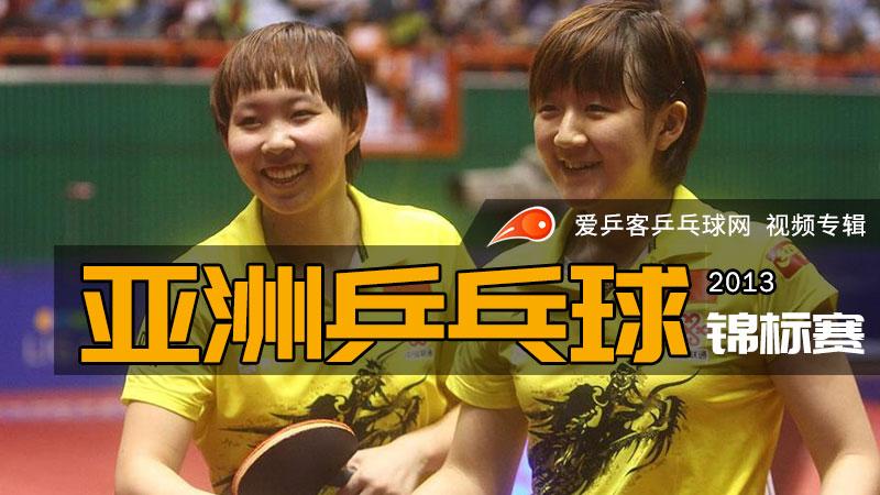 2013年亚洲乒乓球锦标赛