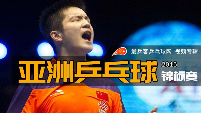 2015年亚洲乒乓球锦标赛
