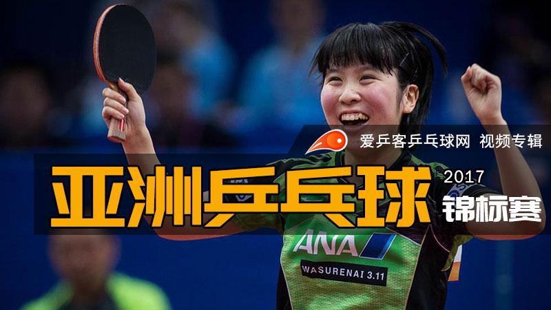 2017年亚洲乒乓球锦标赛