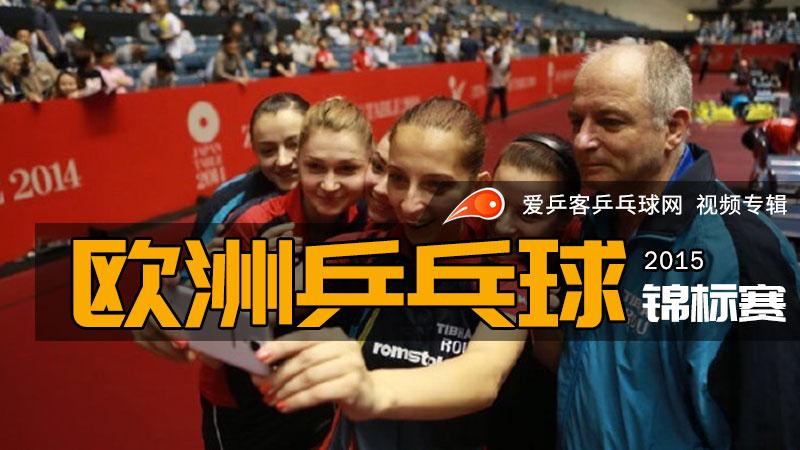 2015年欧洲乒乓球锦标赛