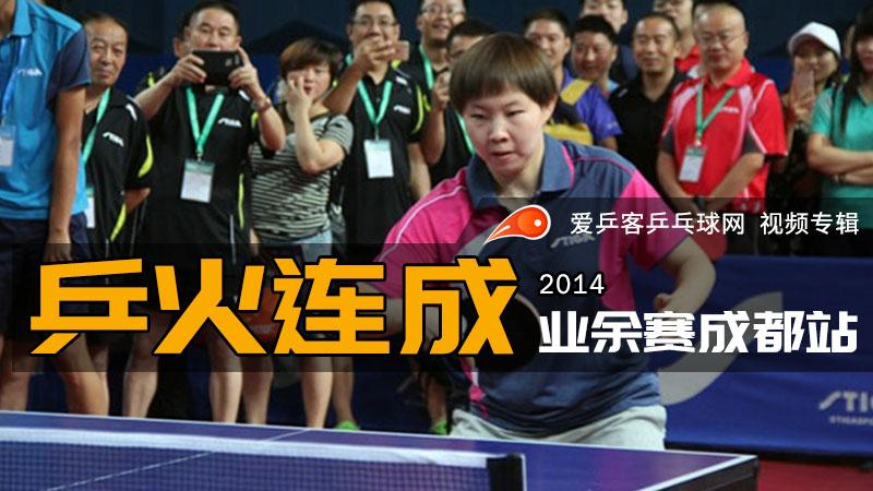 2014年乒火连成业余乒乓球巡回赛成都站