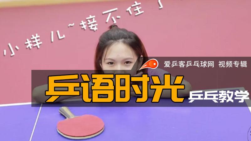 乒语时光 乒乓教学