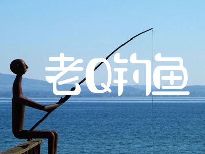 老Q钓鱼故事(第34集一脚踏进钓鱼圈——见识各种海钓场)