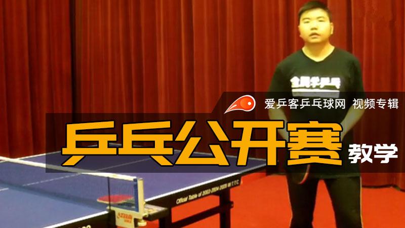 全民学乒乓公开课  第四期