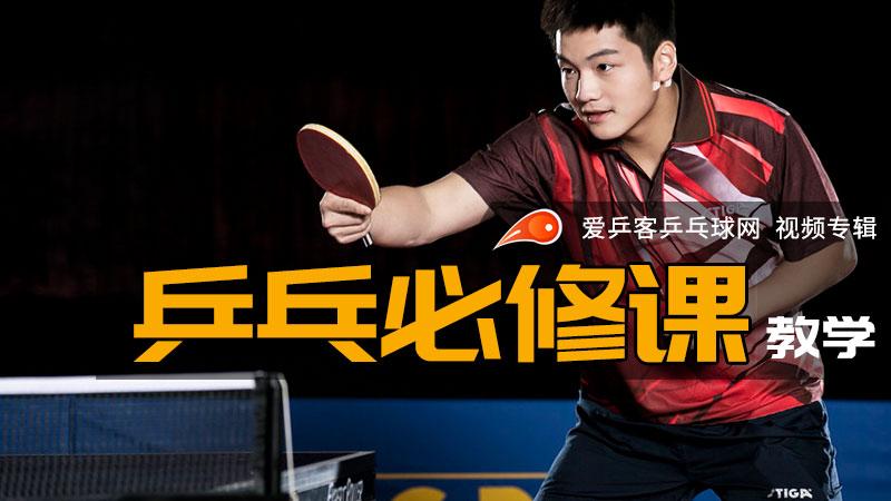 乒乓球必修课