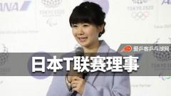 福原爱当选日本T联赛理事!国乒主力或因奥运不捧场