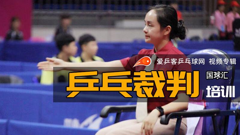 乒乓球裁判培训教学