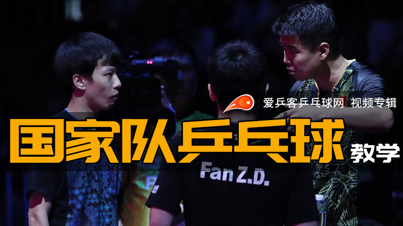 国家队乒乓球教学
