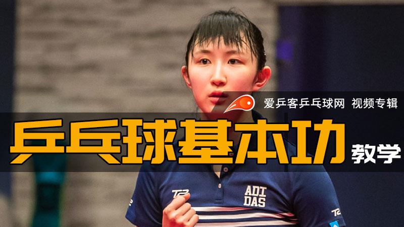 乒乓球基本功教学