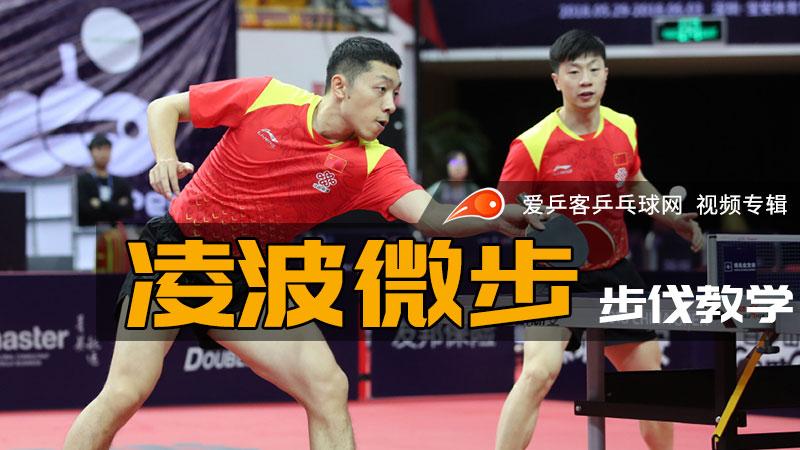 乒乓球教学凌波微步步法