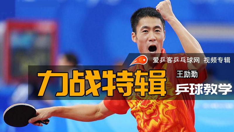 力战特辑丨王励勤乒乓球教学