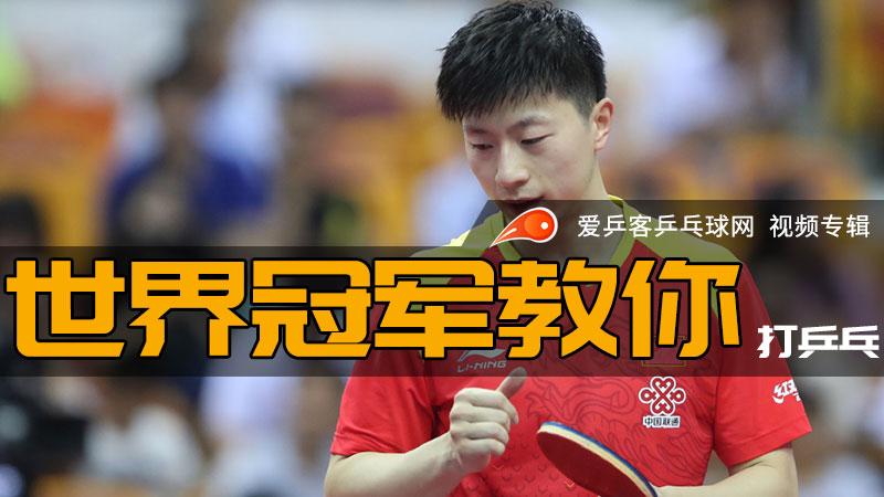 世界冠军教你打乒乓球