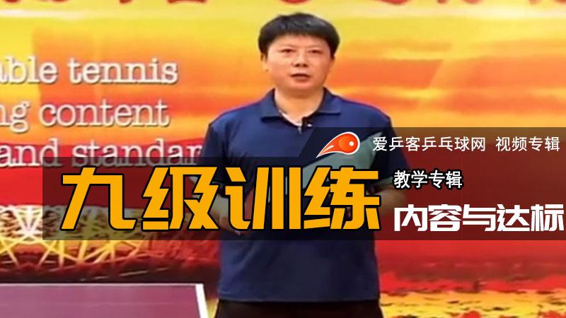 乒乓球九级训练内容与达标标准