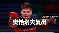 奥恰洛夫:高兴重获健康!将出战澳大利亚韩国赛