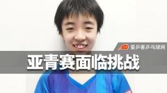 2018乒乓球亚青赛,日本14人大名单,国乒男队面临挑战!