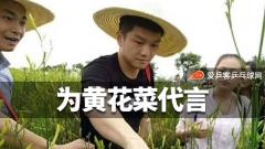 国乒最奇特的代言!樊振东戴草帽为黄花菜代言