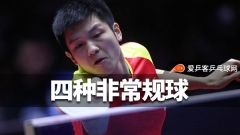 乒乓业余最怕的四种非常规球!