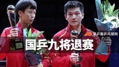 国乒九将退赛!樊振东3个月不打比赛,国乒亚运会名单浮出水面