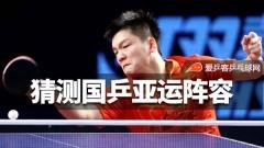 国乒亚运阵容引猜测!国际乒联预测樊振东朱雨玲领衔出战