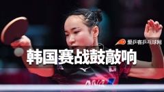乒乓球韩国公开赛战鼓敲响!扒一扒国乒对手都有谁