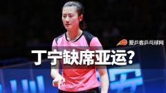一语成谶!丁宁或将缺席亚运会,全满贯生涯终缺亚运女单冠军
