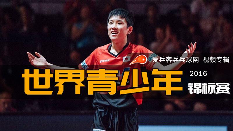 2016年世界青少年乒乓球锦标赛