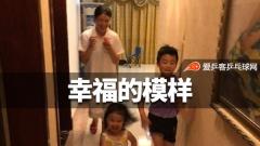 幸福的模样!王楠老公推开门老婆孩子飞奔而来,网友:人生赢家!