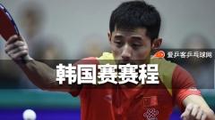 韩国赛17日赛程:张继科首秀,国乒团战资格赛