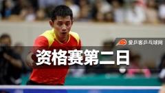 韩国赛18日赛程:张继科战印度选手,大胖大头德比