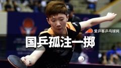 中日乒球为何主力弃亚运? 为东京奥运对手孤注一掷