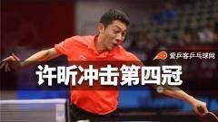 韩国赛5位赛会冠军聚首!许昕福地再战冲击第4冠