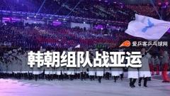 韩朝将首次组队征战亚运会!共同参加3个大项比赛