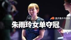 韩乒赛 | 破十九个月冠军荒!朱雨玲4-1陈梦女单夺冠