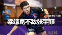 韩乒赛 | 梁靖崑0-4不敌张宇镇,国乒男单收获亚军