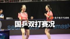 韩乒赛 | 国乒包揽女双冠亚军,男双遗憾无缘争冠