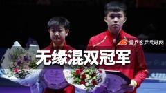 韩乒赛 | 王楚钦孙颖莎1-3韩朝组合,国乒无缘混双冠军