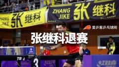 澳洲赛 | 张继科确认退赛,国乒共计五人退赛