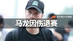 澳乒赛 | 马龙宣布因伤退赛,国乒男单争冠难度陡增