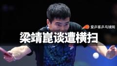 梁靖崑谈遭横扫:输就是输,一直被压制没啥机会!