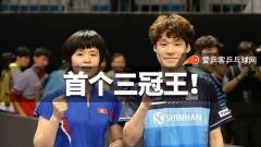 首个三冠王!韩乒选手:因心态好,最看重混双金牌